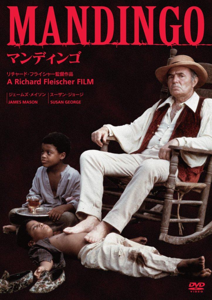 アメリカ最大のタブー「奴隷制度」に深く切り込んだ問題作「マンディンゴ」(1975年)