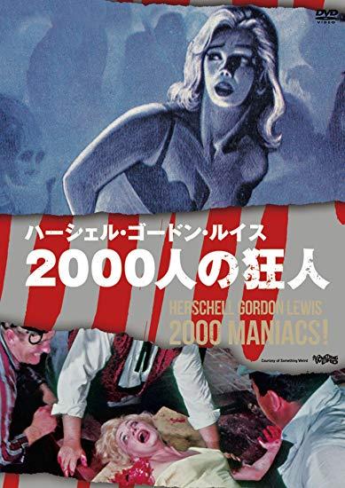 ハーシェル・ゴードン・ルイス監督による残酷描写満載のスプラッター映画のさきがけともいえる作品「2000人の狂人」(1964年)
