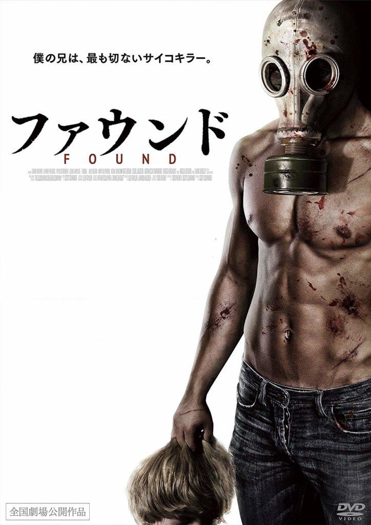 FOUND ファウンド (2012年)は、兄が殺人鬼であることを知った少年がたどる運命を描き、トロント・アフターダーク映画祭最優秀作品賞をはじめ世界各国で映画賞を獲得した青春ホラー。