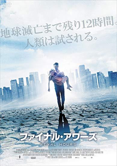 「ファイナル・アワーズ」は、地球最後の日にある男が最後に選んだ道を描くSFドラマ。地球滅亡まで残り12時間。人類は試される。