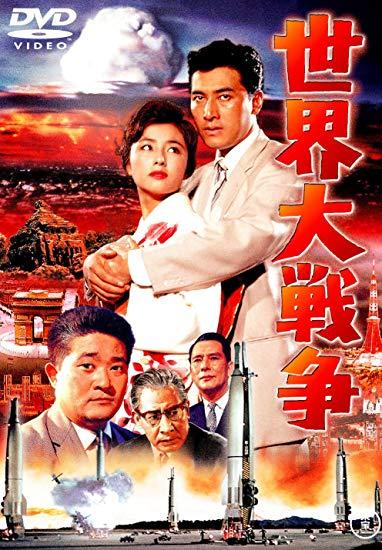 第三次世界大戦に突入し、核ミサイルが世界を次々と破壊していく特撮映画「世界大戦争」(1961年)