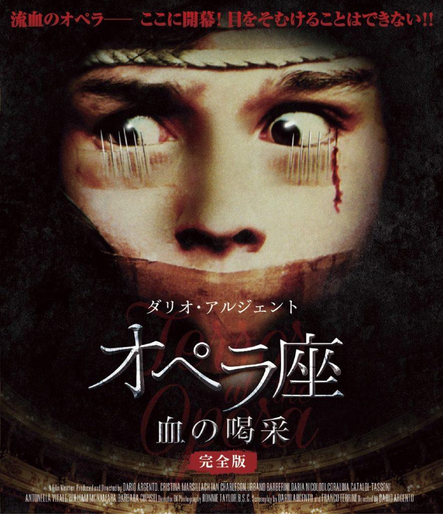 『オペラ座 血の喝采』(1988年)は、美少女のエロティシズム、美少女へのサディステックないたぶり、画面を彩る血しぶきを、徹底的に詰め込んでいる。