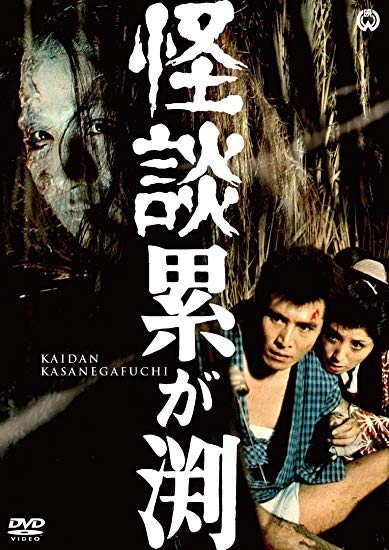 安田公義監督による時代劇ホラー『怪談累が渕』