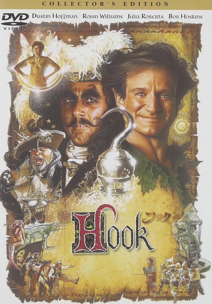 スピルバーグ監督が贈るファンタジー・アドベンチャーの傑作「フック」(1991年)