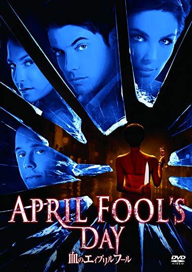 「血のエイプリルフール」(2008年)は、1986年に作られたホラー『エイプリル・フール/鮮血の記念日』をリメイクした作品。