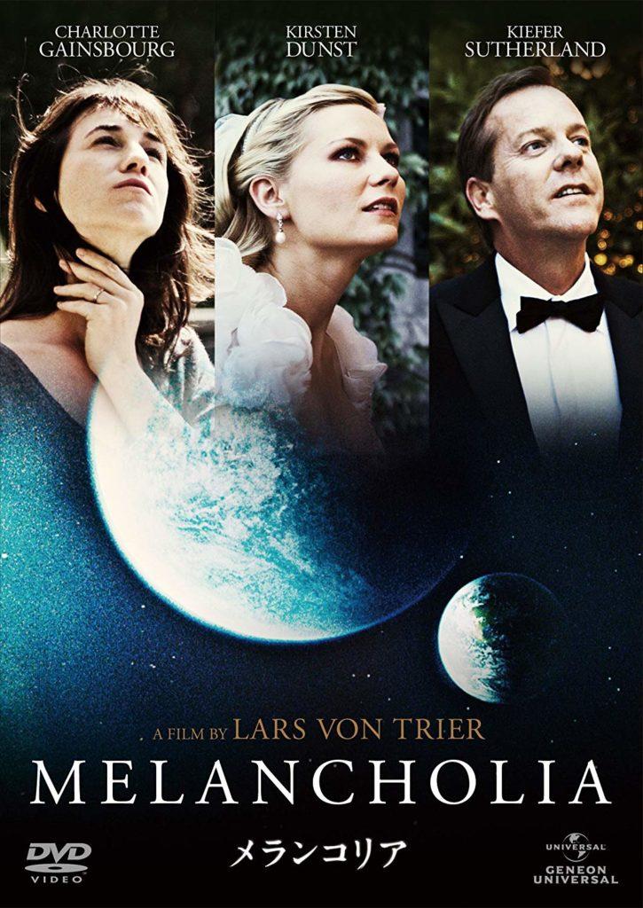 惑星が衝突し「世界の終わり」が訪れる「メランコリア」(2011年)