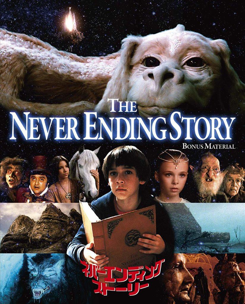 ウォルフガング・ペーターゼン監督がミヒャエル・エンデのベストセラーを映像化したファンタジックSFXアドベンチャー「ネバーエンディング・ストーリー」(1984年)