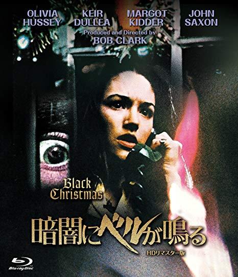 多くのスラッシャー映画の原点となったサスペンスホラーの傑作「暗闇にベルが鳴る」(1975年)