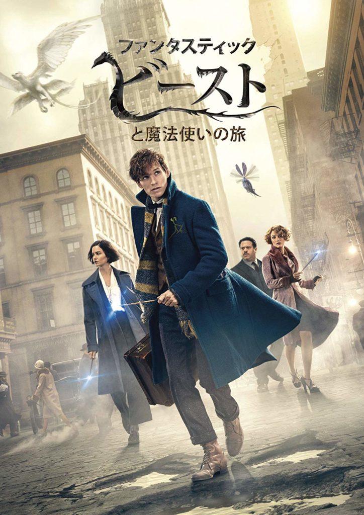 J.K.ローリングの「ハリー・ポッター」新シリーズ『ファンタスティック・ビーストと魔法使いの旅』