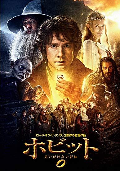 『ロード・オブ・ザ・リング』の前日譚にあたる『ホビット思いがけない冒険』(2012年)