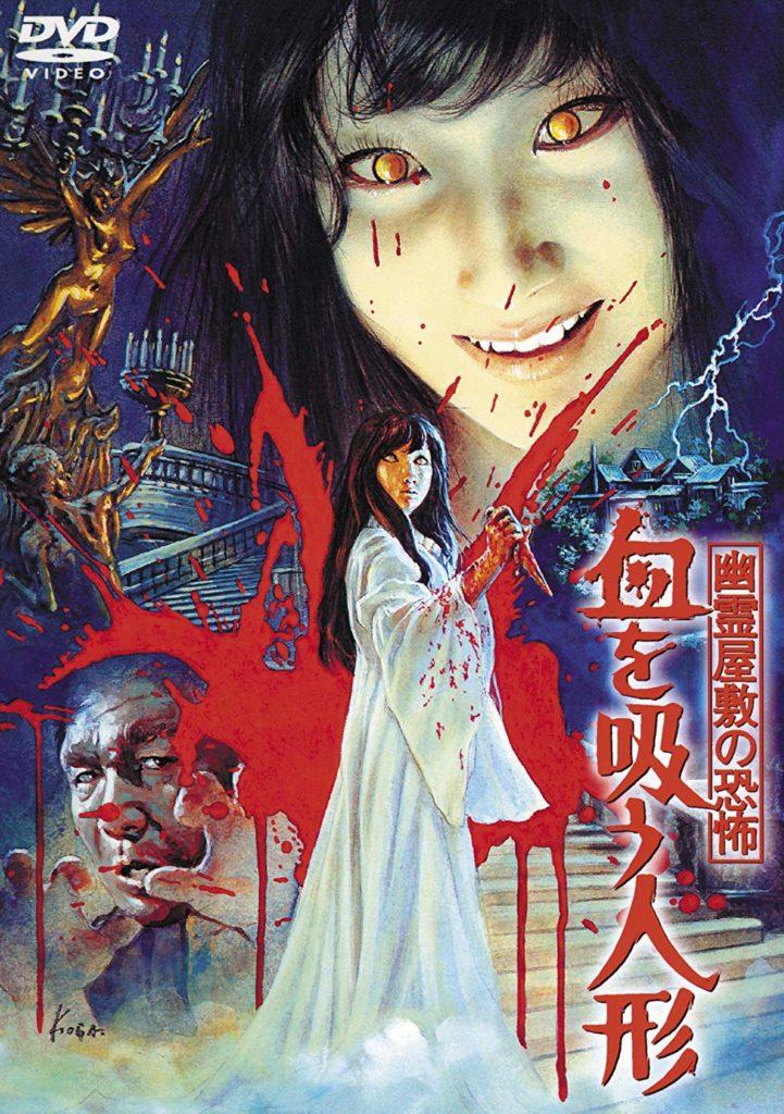 『幽霊屋敷の恐怖 血を吸う人形』(1970年)