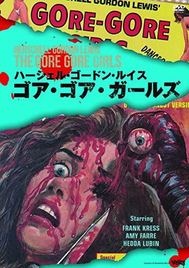 スプラッター・ムービー生みの親・ハーシェル・ゴードン・ルイス監督の幻の引退作「ゴア・ゴア・ガールズ」(1972年)