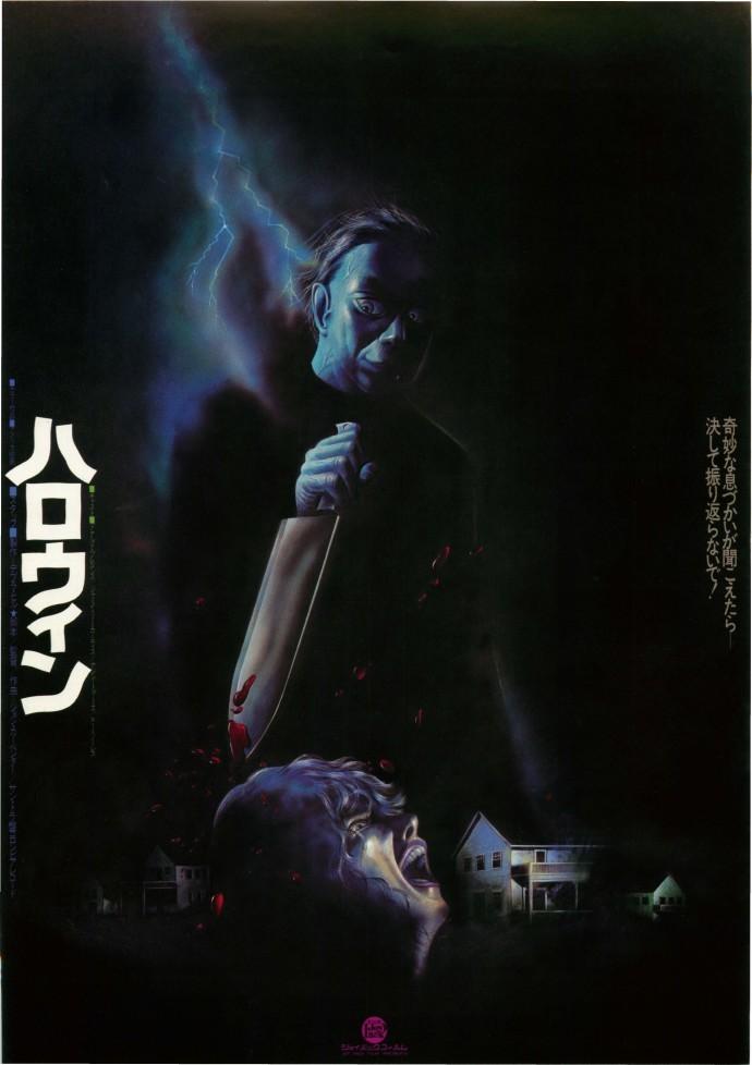 現代スラッシャー映画の原点『ハロウィン』(1978年)