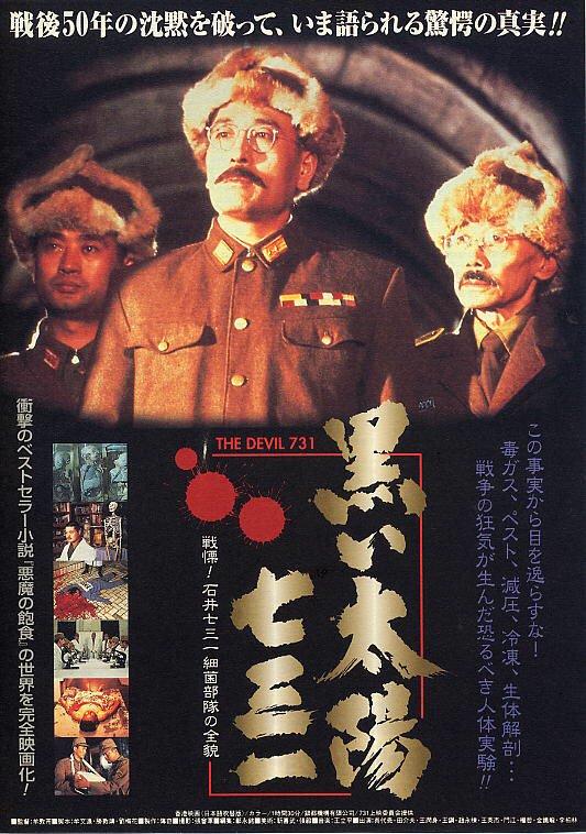 """黒い太陽七三一 戦慄!石井七三一細菌部隊の全貌(1988年)は、第2次大戦中の中国大陸で、細菌兵器開発の名目で現地の捕虜たちを""""マルタ""""と称して、非道な人体実験を行った、悪名高き関東軍石井七三一部隊の実態を暴く実録映画。本物の死体を使って撮影された解剖・スプラッターシーンは悪名高い。"""