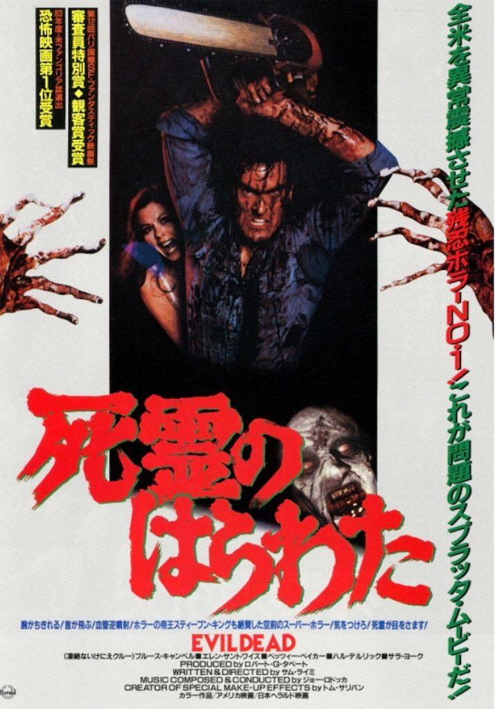 スプラッター映画の記念碑的な名作「死霊のはらわた」(1981年)