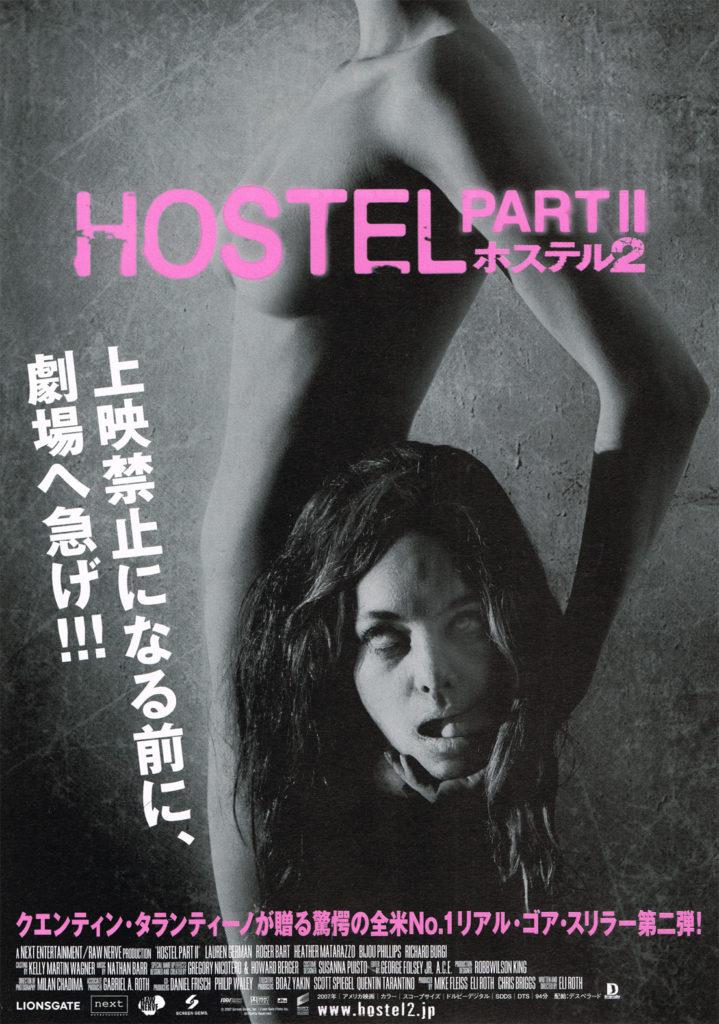 「上映禁止になる前に、劇場に急げ!」 拷問ポルノに限らず、ホラー映画は誇張されたハッタリ広告が多い。