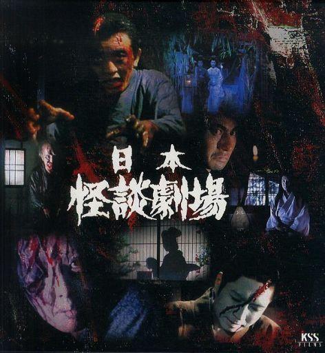 日本怪談劇場は、テレビ東京系で放送された、身も凍る恐怖、心惹かれる魔の世界を描いた怪談番組。