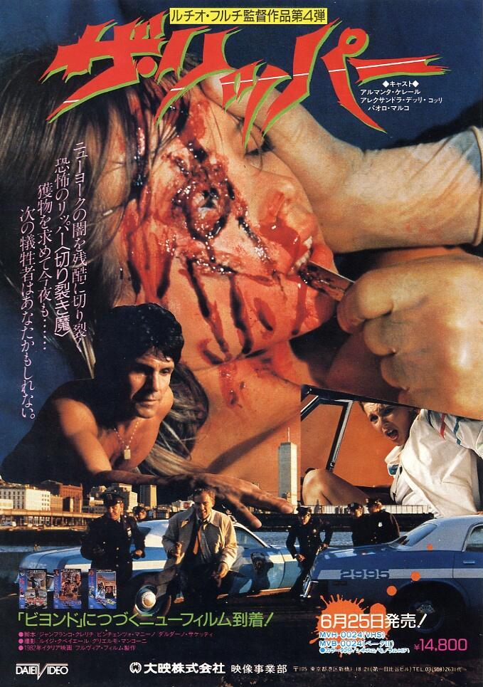 ルチオ・フルチ監督の「ザ・リッパー」は、エロティック・ジャッロ/ジャーロにカテゴリー分けされる傑作スラッシャー映画。女性器に割れたガラスを突き刺したり、カミソリの刃で乳首や目玉を切り裂く残酷描写は、相変わらず冴えわたっている。
