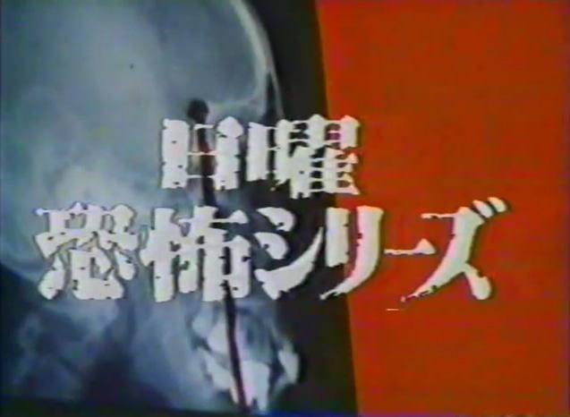 当時流行していた横溝正史原作の映画・ドラマに近い怪奇ミステリーテイストの作品が多かった。