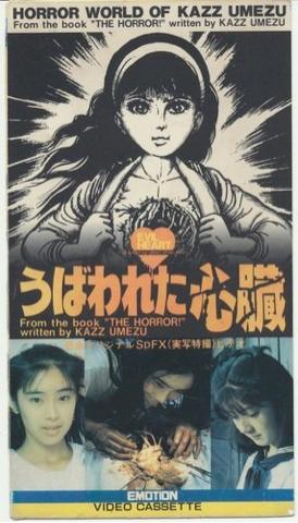 原作:楳図かずおの漫画『恐怖』の人気作品「うばわれた心臓」を実写ビデオ映像化したスプラッターホラー。オリジナル・ビデオ映画の登場は1985年からで、バンダイ『うばわれた心臓』はまさに最初の作品。