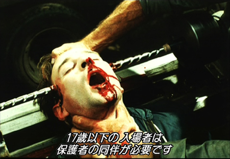 『地獄の門』は、頭をドリルが貫通するなど、壮絶な残酷描写で有名になったスプラッタホラー。