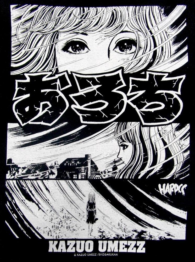 『おろち』は、楳図かずおの恐怖漫画。またそれを原作とした実写映画。『週刊少年サンデー』1969年25号から1970年35号に連載された。