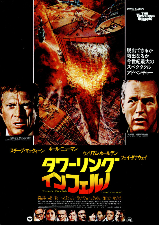 パニック映画の最高傑作「タワーリング・インフェルノ」(1974年) 超高層ビルの落成パーティが大火災に襲われた。地下から発生した炎は、世界最大のビルを炎の地獄へと変えていく…。世界を震撼させたパニック・ムービー。