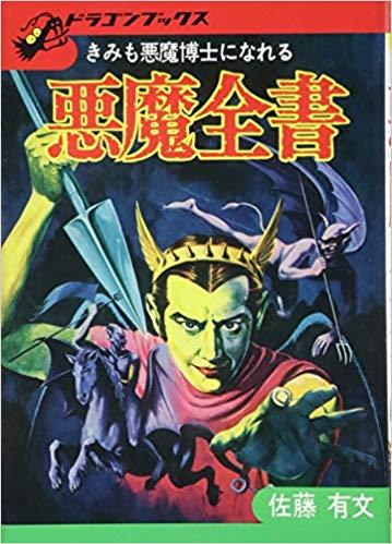 悪魔全書 復刻版 (ドラゴンブックス) 恐ろしい悪魔の世界を余すところなく紹介した『悪魔全書』。 悪魔にも負けない、知恵と勇気を身につけよう!