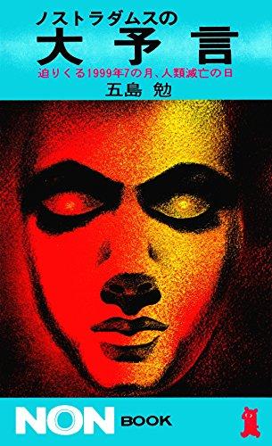 五島勉 (著)ノストラダムスの大予言 迫りくる1999年7の月人類滅亡の日 (ノン・ブック) Kindle版