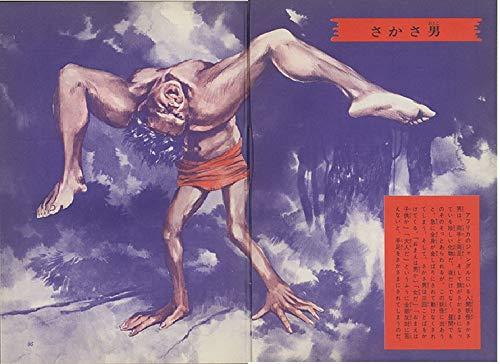 当時の子供たちにトラウマを植え付けた伝説の妖怪「さかさ男」
