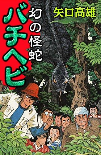 ツチノコブームの元となった矢口高雄氏の漫画「幻の怪蛇バチヘビ」