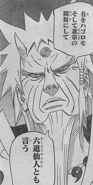 六道仙人・大筒木ハゴロモは両目と額に「輪廻眼」を持っている。