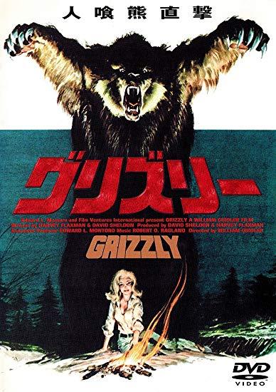 ジョージア州の国立公園でキャンプを楽しむ男女が巨大熊に遭遇、襲われ食い殺される事件が相次ぐ。本物の大型灰色熊、グリズリーが人間を襲撃する迫力あるシーンが見所。