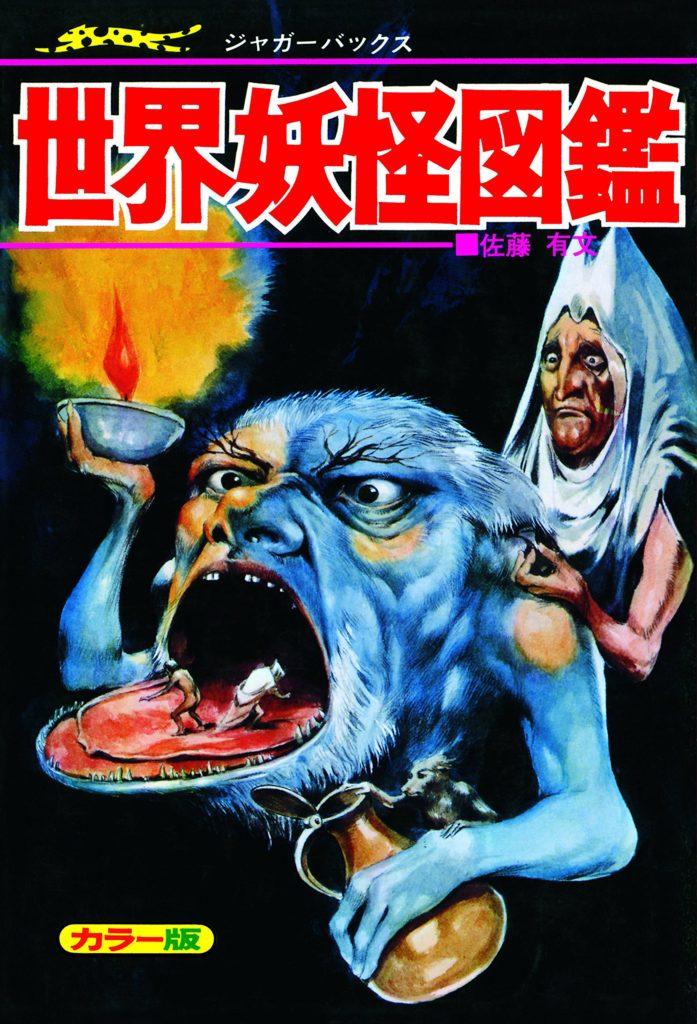 石原豪人、柳柊二、好美のぼる、斉藤和明らが 豪華共演した伝説の本『世界妖怪図鑑』