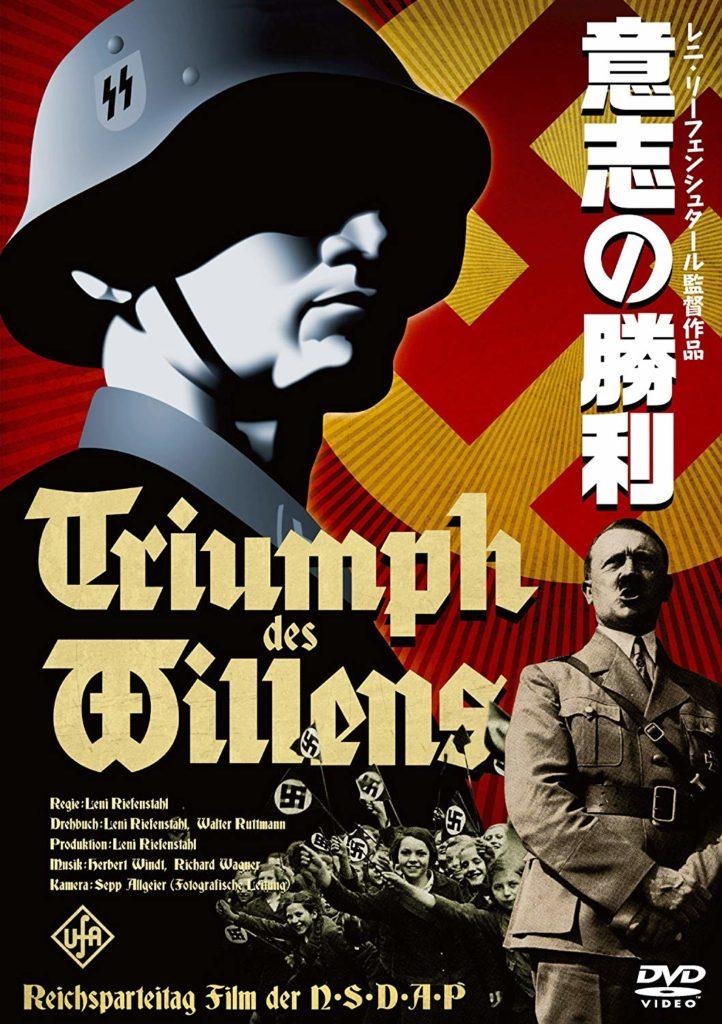 アドルフ・ヒトラーのカリスマ性を広く知らしめ、国威発揚を促すためのプロパガンダ映画として製作された「意志の勝利」は、ナチズムによる第二次大戦勃発とその後の人類の危機に瀕するほどの世界的大戦禍により、世界から封印されてしまいます。
