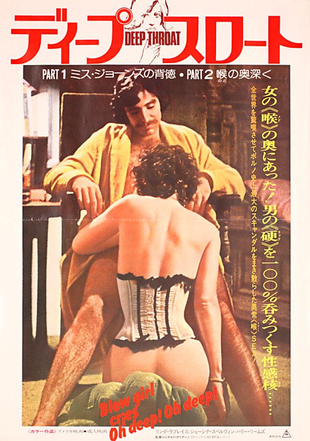 ポルノ映画としては史上最高の大ヒットとなった1972年のリンダ・ラヴレース主演の映画「ディープ・スロート」