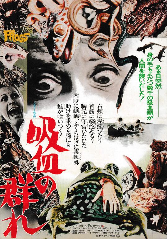 フロリダに大量発生した蛙を始めとする爬虫類の襲撃を描く70年代を代表するカルト動物パニック映画。