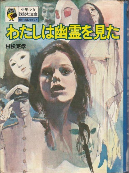 村松 定孝 (著)「わたしは幽霊を見た」 (少年少女講談社文庫) 口絵部分に掲載された「大高博士をおそったほんものの亡霊」のスケッチに多くの子どもが震撼した。