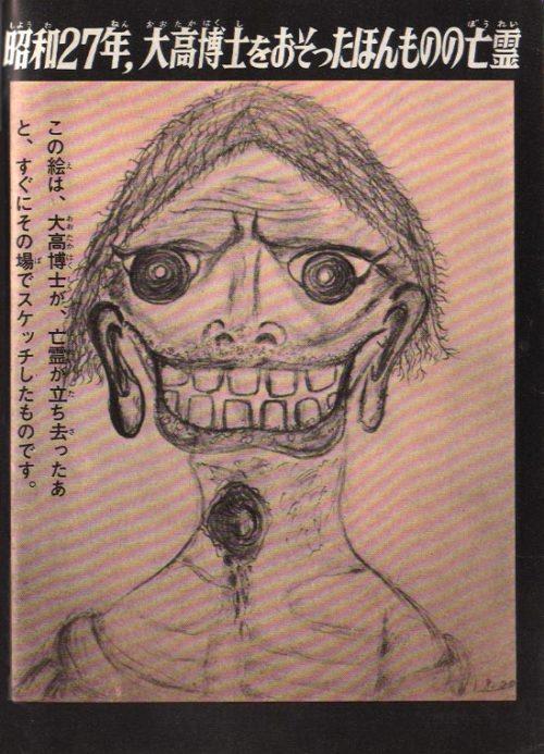 『わたしは幽霊を見た』の口絵部分に掲載された「ほんものの亡霊」のスケッチ