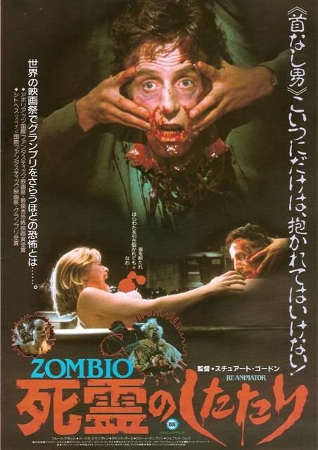 死体蘇生薬を開発した学生ハーバート・ウェストの狂気の実験が巻き起こす恐怖を描く。80年代を代表するスプラッターホラー・コメディ。