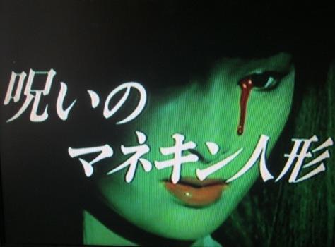 ディスプレイされているマネキンの一体が、夜ごと血の涙を流して啜り泣くという噂が流れる。