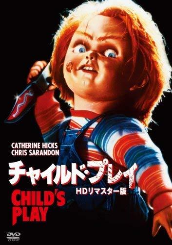 連続殺人鬼の邪悪な魂が宿った人形チャッキーが、母子を恐怖に陥れる!