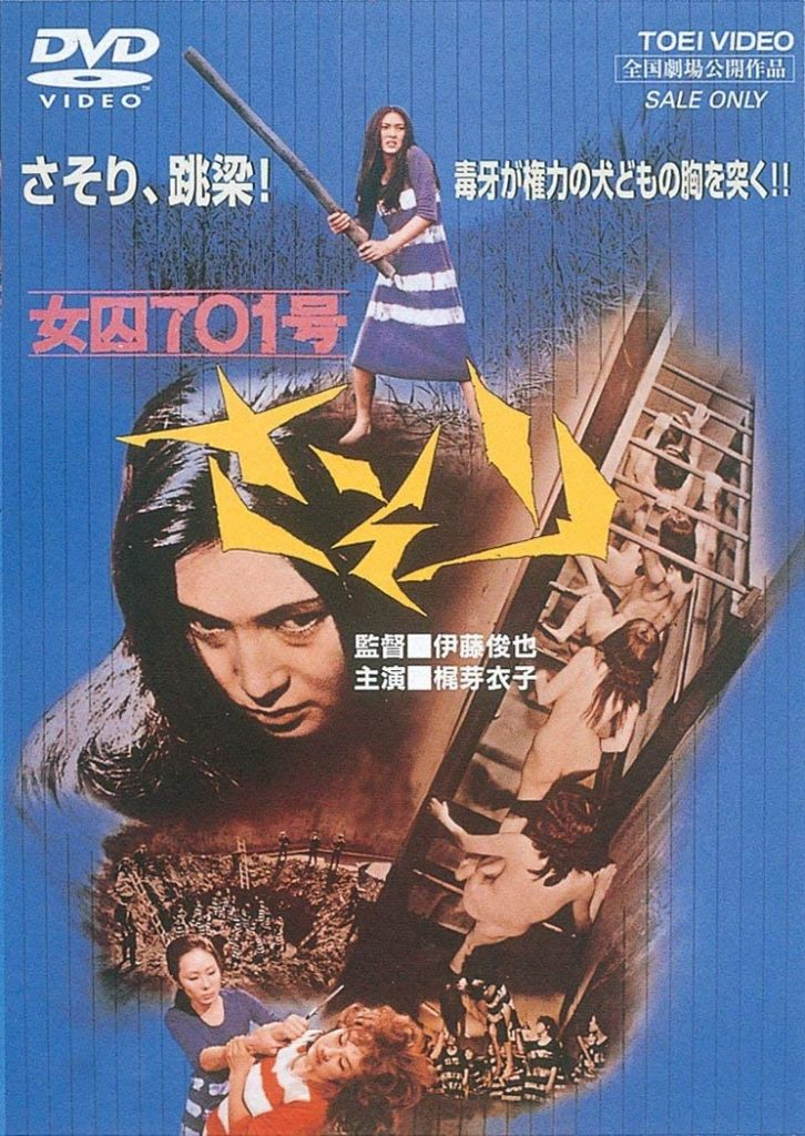 『女囚さそりシリーズ』は、主演の梶芽衣子の人気とあわせてヒット作となり、梶の歌う主題歌『怨み節』もヒットした。