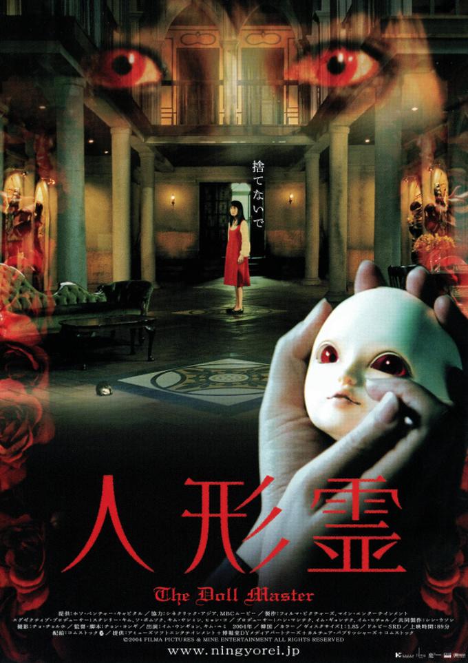 ある日、球体関節人形を愛する少女・ヨンハ(オク・チョン)が何者かに惨殺され……。