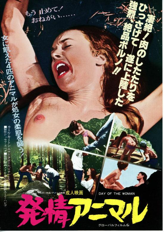 夏期だけ地方の別荘を借り泊まりに来た女性が4人の男に強姦され、彼女がその男達に復讐をする映画。