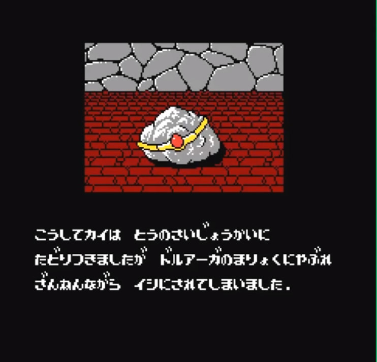 ドルアーガの塔の最上階の60階(フロア60)でブルークリスタルロッドを見つけた巫女カイの背後に、悪魔ドルアーガが現れる。巫女カイは、悪魔ドルアーガの魔力に破れ石にされてしまった。