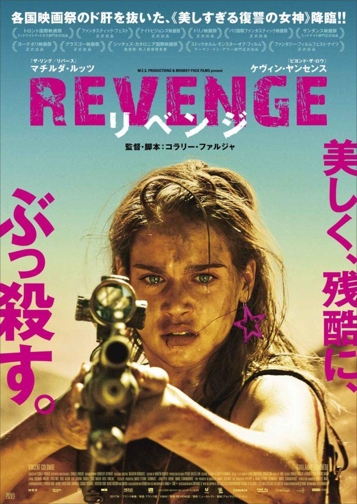 ヒロインのジェニファーが自らを汚した男たちへの壮絶な復讐に転じていく様子が、血みどろの過激映像満載で綴られていく。