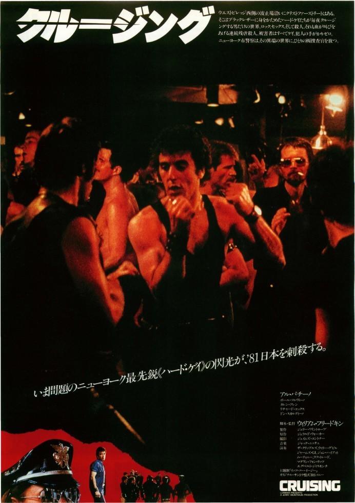 ゲイ(ホモ・セクシャル)の男が被害者の連続殺人事件の捜査のため、ゲイの社会、それも黒レザー系のSMゲイたちの中に囮として潜入していった1人の刑事が、ゲイの世界に深入りしてしまったあげく、葛藤しながら変貌していく様をアル・パチーノが演じたサスペンス映画である。