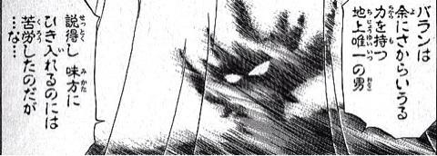 大魔王バーンはカーテン越しに影を晒すだけで、謎の存在のような雰囲気があったため、老人姿のバーンが登場した時には、その意外性に当時の読者は大変驚かされた。