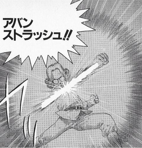 アバン流刀殺法の奥義「アバン・ストラッシュ」がアバン先生の必殺技。